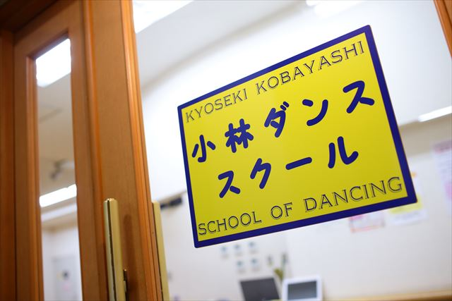小林ダンススクール